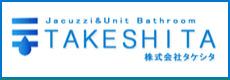 株式会社タケシタ
